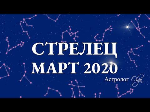 СТРЕЛЕЦ гороскоп на МАРТ 2020. Сатурн в 3 доме. Астролог Olga