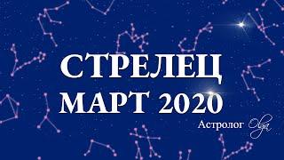 Gambar cover СТРЕЛЕЦ гороскоп на МАРТ 2020. Сатурн в 3 доме. Астролог Olga