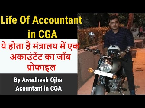 Profile of Accountant in CGA (Controller General Of Accounts)