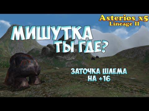 Asterios x5 - ЗАТОЧКА ШМОТА КАЖДЫХ 30 МОБОВ. И МНЕ КАЖЕТСЯ ЧТО-ТО ПОШЛО НЕ ТАК...