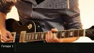 Как играть на гитаре Месть Гарри - Король и Шут ( видеоурок Guitar riffs) + табы