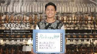 「神戸都心の未来が見える」 http://www.kobevision.jp 1000SMiLEの256...