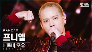 [안방1열 직캠4K] 비투비 포유 프니엘 'Show Your Love' (BTOB 4U Peniel FanCam)│@SBS Inkigayo_2020.11.22.