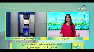 8 الصبح - تشغيل ماكينة الأحوال المدنية بمطار القاهرة لاستخراج شهادات الميلاد الفورية