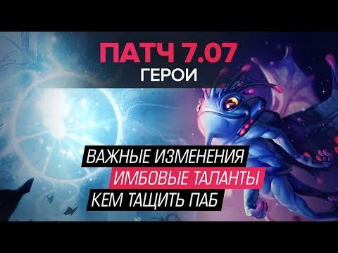 видео: Патч 7.07 - Герои. ИМБА НА ИМБЕ.