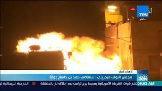 موجز TeN – مجلس النواب البحريني سنقاضي حمد بن جاسم دولياً