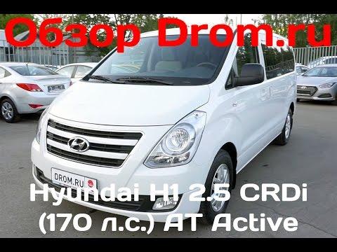 Hyundai H1 2016 2.5 CRDi 170 л.с. AT Active видеообзор