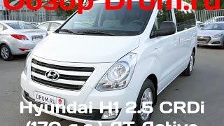 Hyundai H1 2016 2.5 CRDi 170 л.с. AT Active видеообзор смотреть