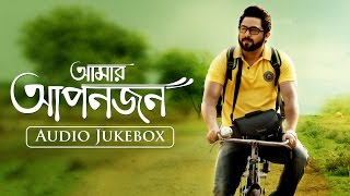 Amar Aponjon | Audio Jukebox | Soham | Subhashree | Armaan Malik | Shaan | Nochiketa | Antara Mitra