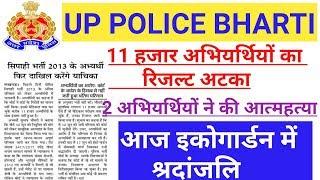 UP Police bharti result 2013 | Upp 41520 bharti today news | Upp 49568 bharti result