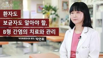 환자도 보균자도 알아야 할, B형 간염의 치료와 관리
