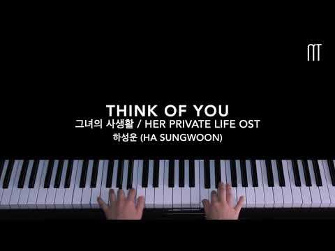 하성운 (Ha Sungwoon) – Think Of You Piano Cover (그녀의 사생활 / Her Private Life OST)