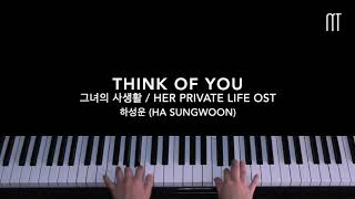Gambar cover 하성운 (Ha Sungwoon) – Think of You Piano Cover (그녀의 사생활 / Her Private Life OST)