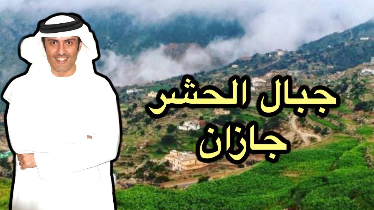 اين تقع جبال الحشر - و من هم سكانها - و ما هي عاداتهم و تقاليدهم 🌧⛰🇸🇦