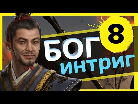 Восемь Князей прохождение DLC за Сыма Лунь в Total War: Three Kingdoms - #8