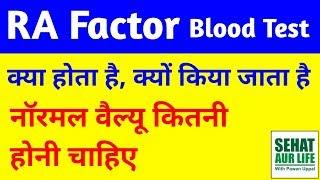 RA Factor Blood Test, Rheumatoid Factor Blood Test, Normal Range, In Hindi रा फैक्टर टेस्ट इन हिंदी