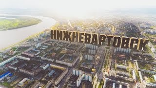 Нижневартовск 2015 [Nizhnevartovsk, Russia. TimeLapse]
