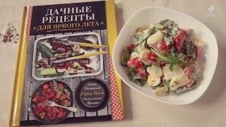 Зеленый салат с перепелиными яйцами по книге «Дачные рецепты»