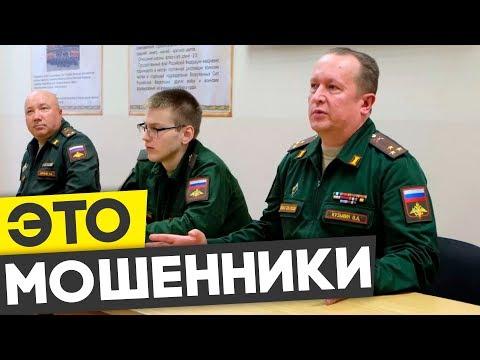 Военкомат признал трудность борьбы с антипризывными компаниями
