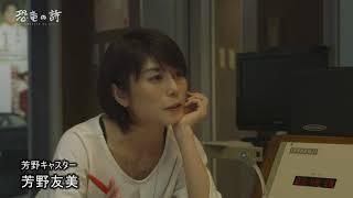 映画「恐竜の詩」予告編2分 芳野友美 検索動画 27