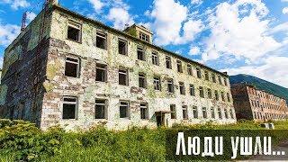 Пустые города РОССИИ которые покинули люди!
