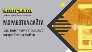 Как выглядит процесс разработки сайта: со стороны клиента, российской веб-студии и Комплето