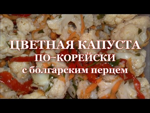 Капуста с перцем болгарским перцем и