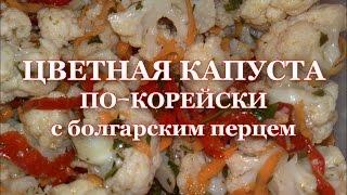 ЦВЕТНАЯ КАПУСТА по-корейски с болгарским перцем