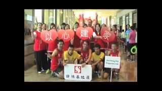 「匡智競步上雲霄2013」宣傳短片 Promo VDO of Hong Chi Climbathon