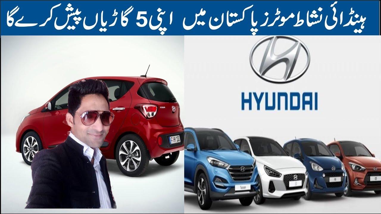 Hyundai 5 Cars Launch In Pakistan Coming Soon Youtube