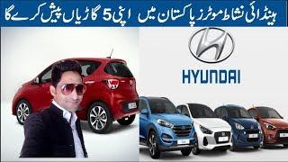 Hyundai 5 cars launch in pakistan coming soon