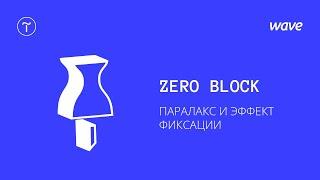 Урок Tilda Publishing. Создание блока в Zero Block. Эффект параллакс и эффект фиксация / Студия WAVE