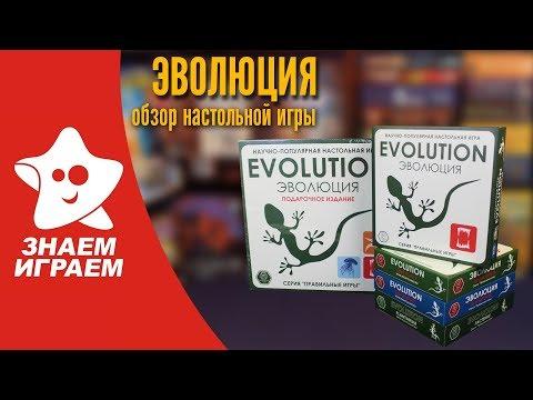 Настольная игра Эволюция с дополнениями. Обзор от Знаем Играем