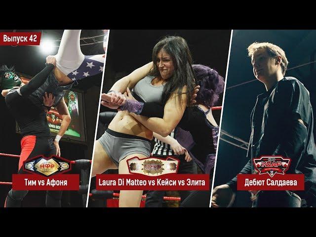 Чемпионские бои / Laura Di Matteo / дебют реслера! | Реслинг шоу НФР «УДАР» 42