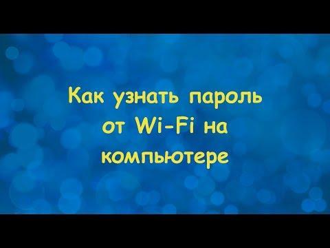 Как узнать пароль от Wi Fi на компьютере
