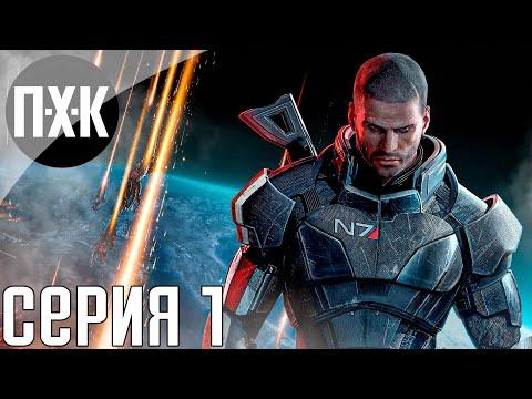 Видео: Mass Effect: Legendary Edition. Прохождение 1. В далеком, далеком космосе.