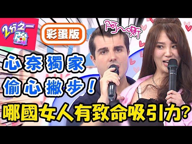哪國女人最有致命吸引力?台灣女生「這樣做」讓佩德羅意亂情迷?心奈 佩德羅【#2分之一強】20190626 完整版 EP1108