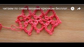 читаем по схеме вязание крючком бесплатно