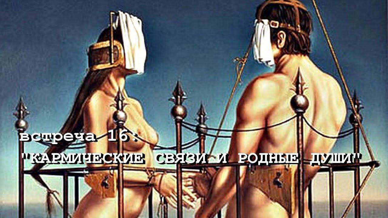 КАРМИЧЕСКИЕ СВЯЗИ И РОДНЫЕ ДУШИ (Андрей и Шанти Ханса)