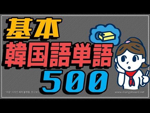 もっともよく使われる基本韓国語単語500個まとめ(TOPIK、韓国語能力試験、睡眠学習、寝る前)