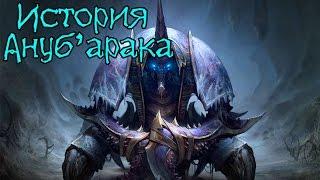 Warcraft. История Ануб'арака | Вирмвуд