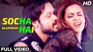 [With Lyrics] Keh du tumhe, ya chup rahu, dil me mere aaj kya hai..| Baadshaho..