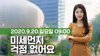 [웨더뉴스] 오늘의 미세먼지 예보 (9월 20일 09시…