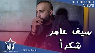 سيف عامر - شكراً (حصرياً) | 2020 | Saif Amer - Shukraan (Exclusive)