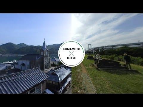 360° KYUSHUxTOKYO - History / Kumamoto