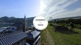Odaiba, TOKYO × Amakusa, KUMAMOTO