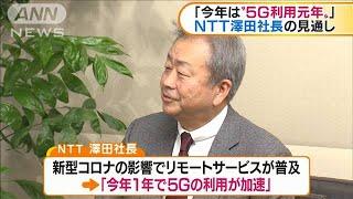 "NTT・澤田社長の見通し「今年は""5G利用元年""」(2021年1月6日) - YouTube"