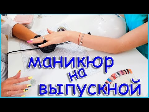 ДЕЛАЮ МАНИКЮР НА ВЫПУСКНОЙ / МОЙ МАНИКЮР