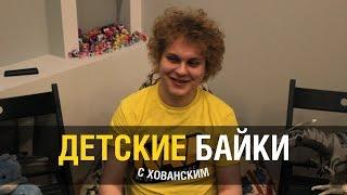 ДЕТСКИЕ БАЙКИ с Хованским