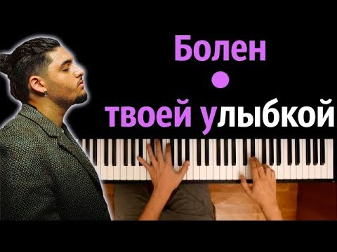 Andro - Болен твоей улыбкой ● караоке | PIANO_KARAOKE ● ᴴᴰ + НОТЫ \u0026 MIDI